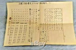 Original ww2 Imperial japanese army navy danger emergency secret code ULTRA RARE