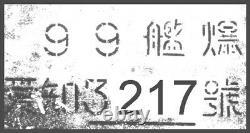 WW II Imperial Japanese Navy Aluminum Aircraft Skin & Stencil NICE