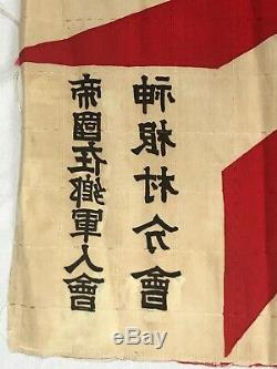 WWII Imperial Japanese Soldiers Time Expired Veteran Flag